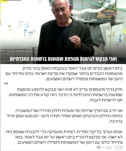 """""""Душераздирающее зрелище"""". После смертельной давки Нетаньяху объявил в Израиле траур"""