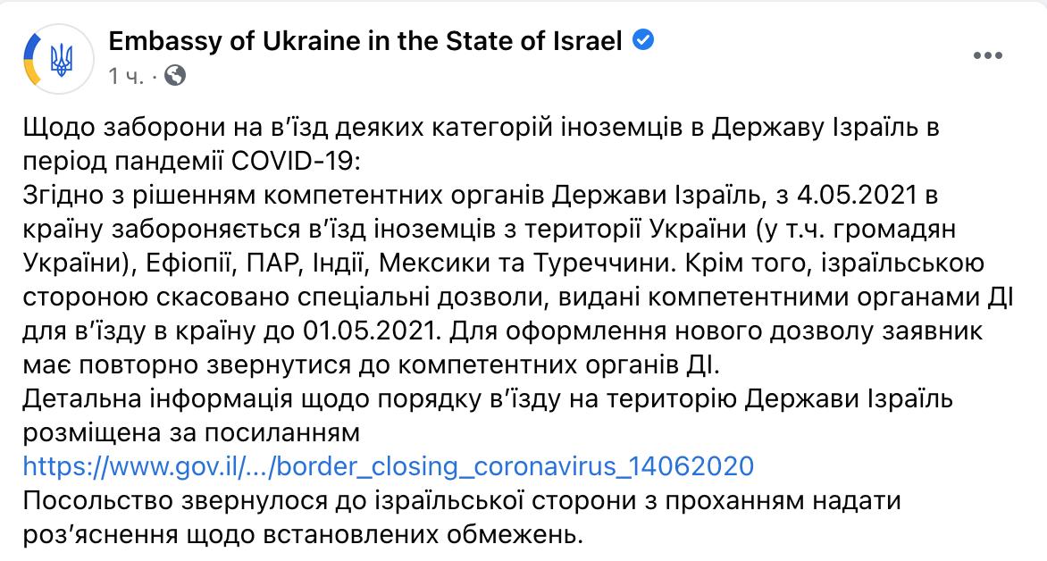 Ізраїль заборонив в'їзд із України