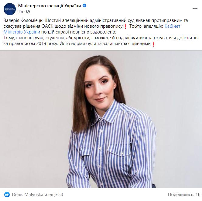 Суд отказался отменять новое украинское правописание: решение ОАСК признано противоправным