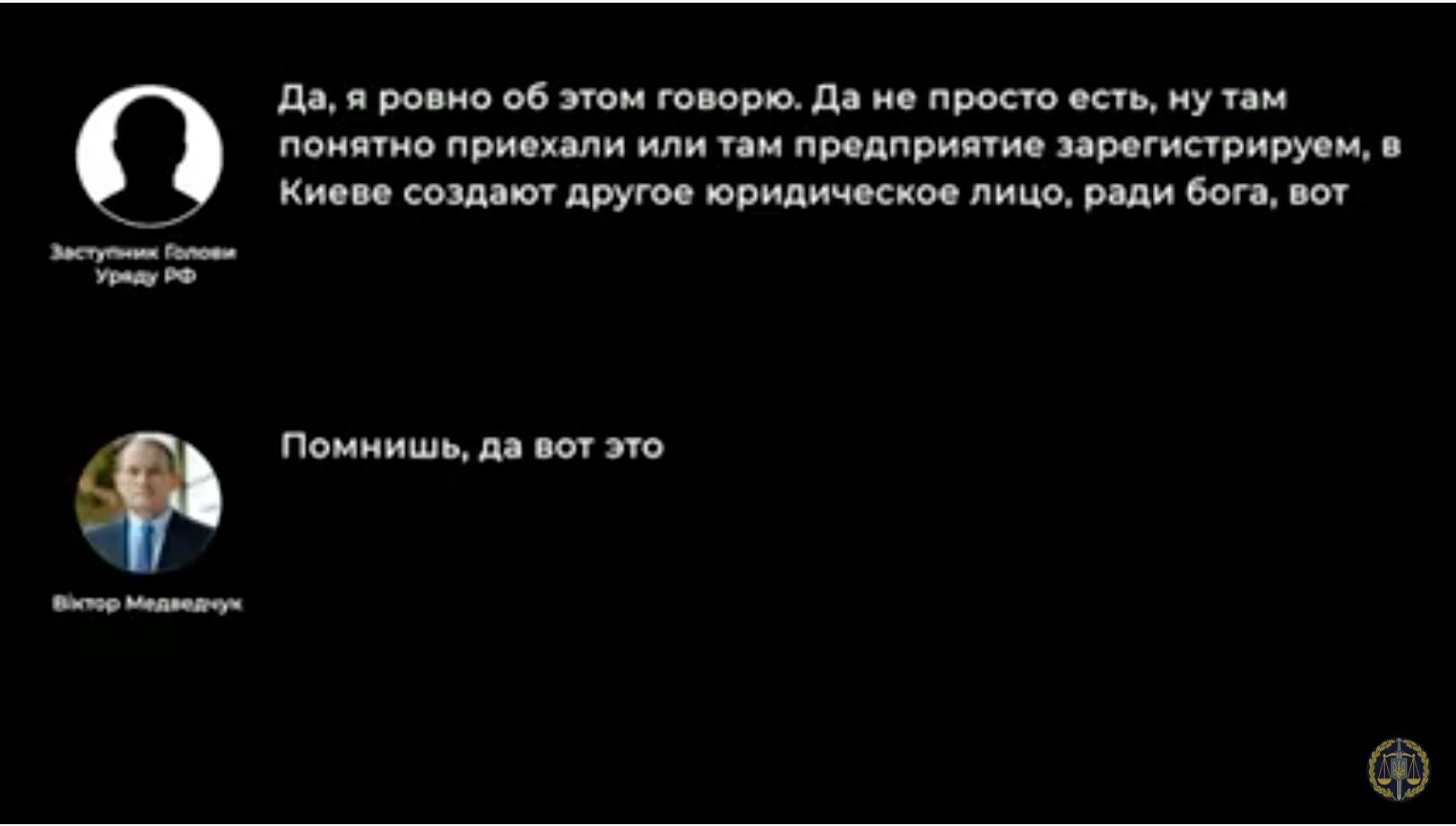 У справі про держзраду Медведчука замішаний заступник голови АП Росії: переговори