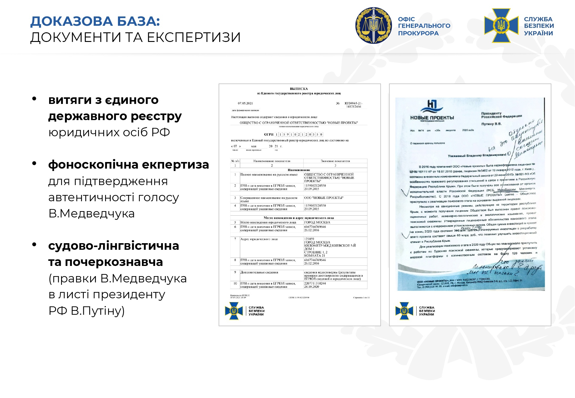 СБУ: Медведчук і Козак вступили в змову з РФ для підривної економічної діяльності