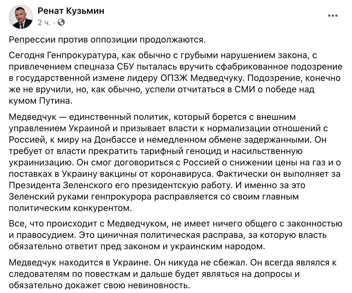 Соратник Медведчука: Він в Україні і збирається з'явитися до слідчого