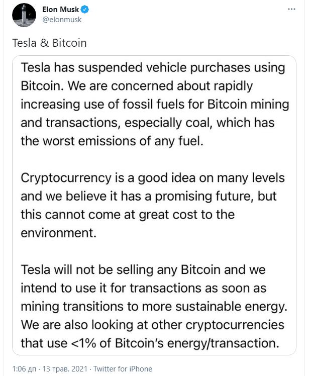 Биткоин обвалился из-за твита Маска об отказе Tesla от криптовалюты