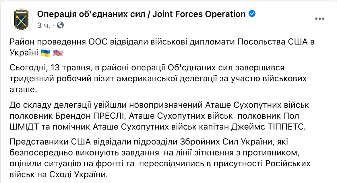 Штаб ООС: Військові аташе США відвідали Донбас, переконалися в присутності військ РФ: фото