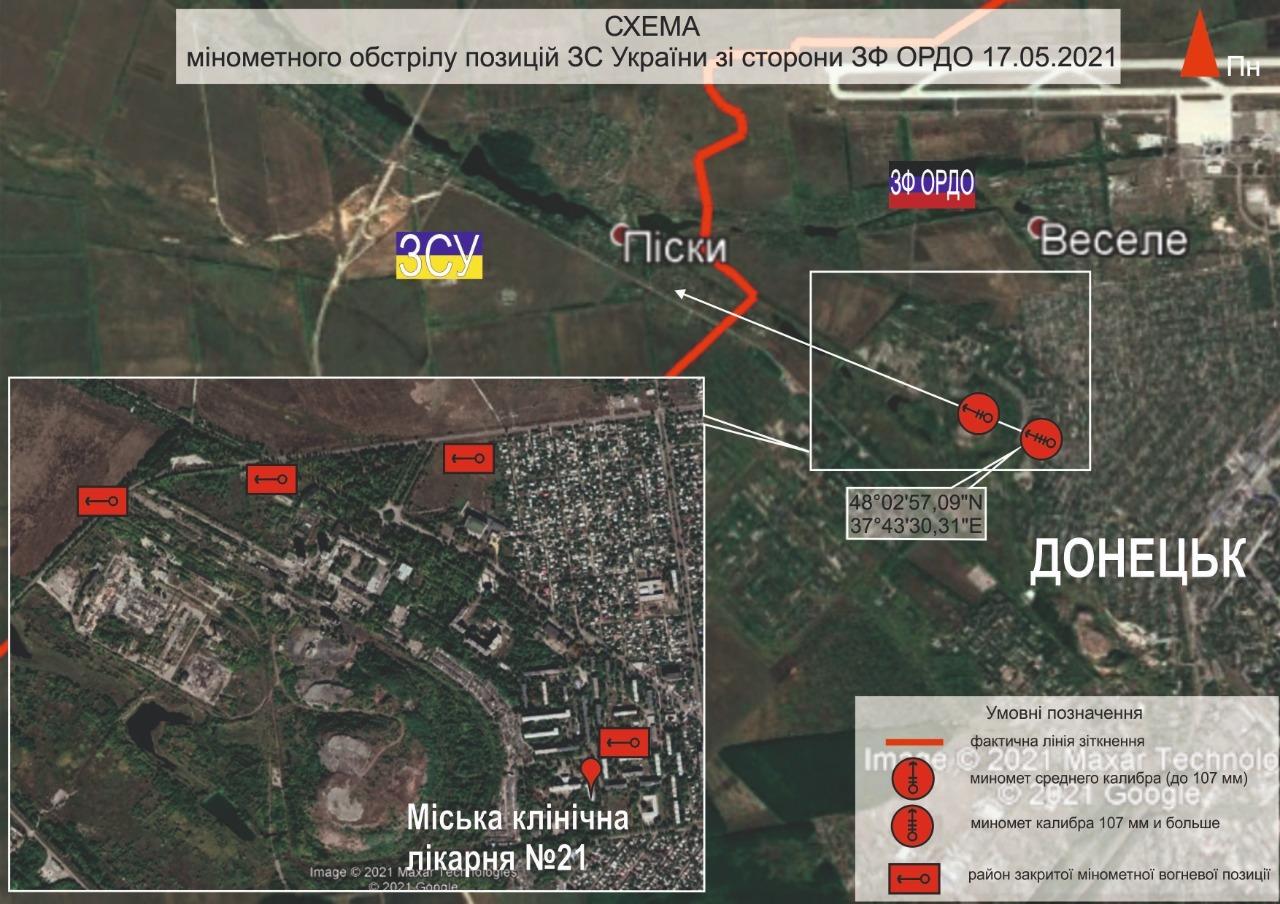 Боевики открыли огонь по ВСУ из жилых кварталов Донецка: схема обстрела