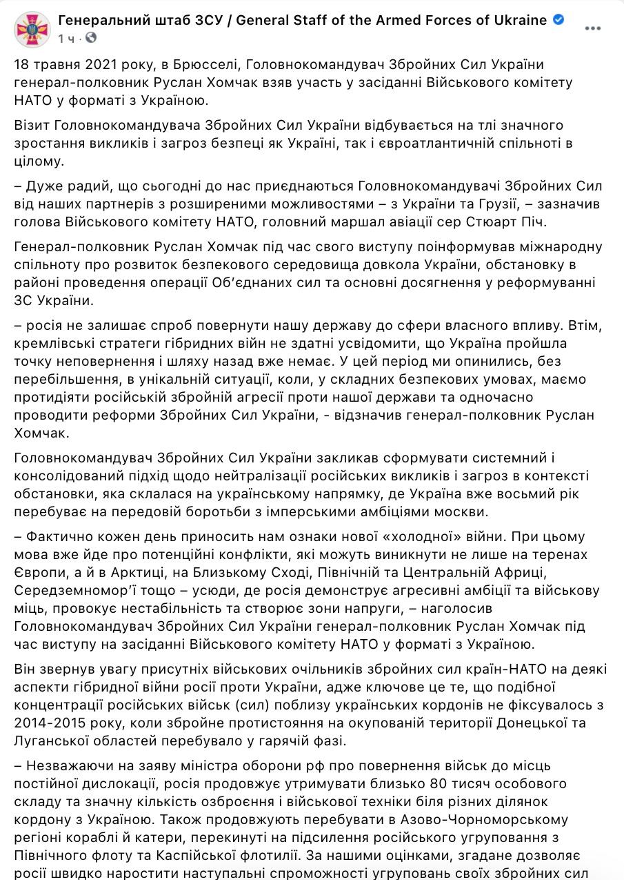 Біля кордонів України розміщено близько 80 000 російських військових і техніки – Хомчак