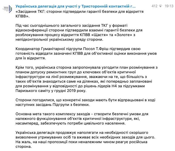 Переговори щодо Донбасу. Отримано гарантії безпеки на відкриття пунктів в'їзду-виїзду
