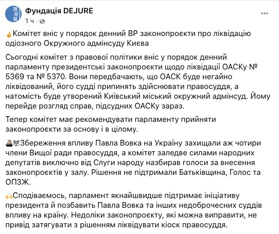 Комитет Рады рекомендовал внести в повестку дня сессии законопроекты о ликвидации ОАСК