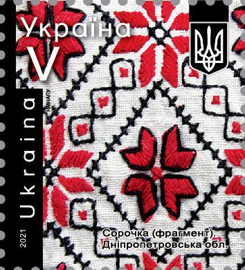 Ко Дню вышиванки сделали новые почтовые марки с фрагментами вышивки четырех областей: фото