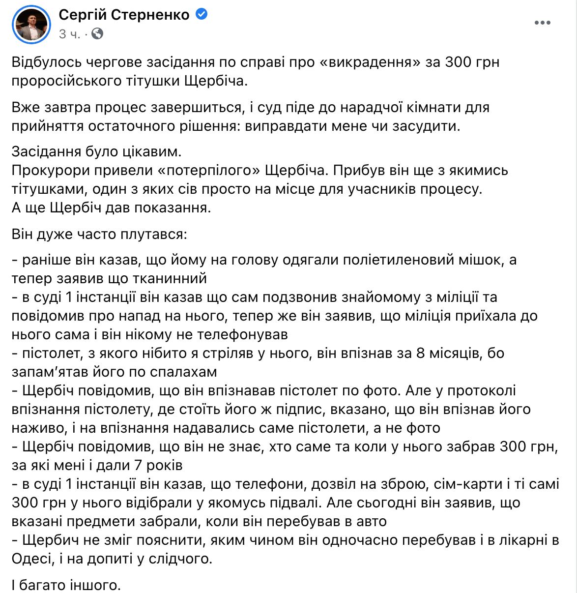 В суде допросили экс-депутата Щербича, которого якобы похитил Стерненко: его версия