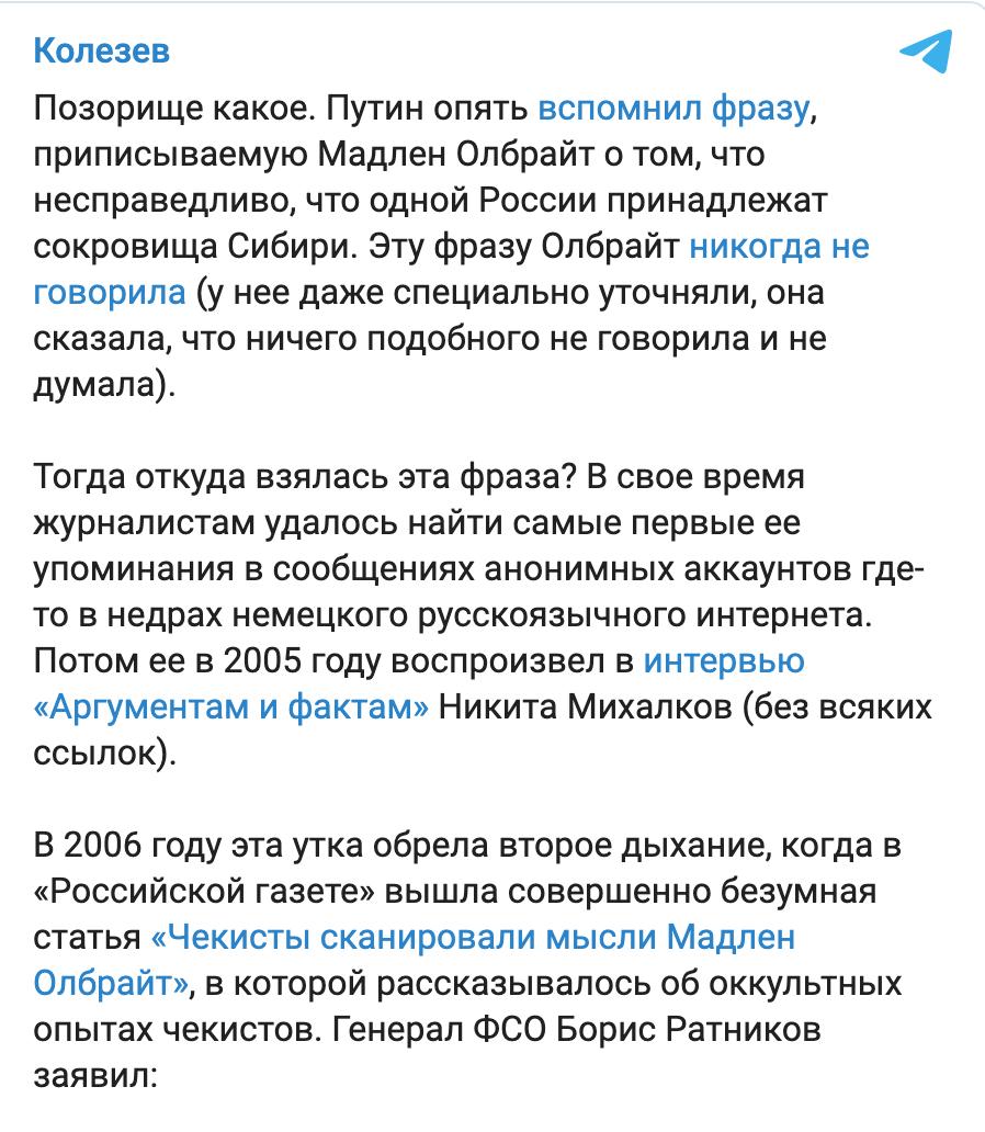 Путин повторил фейковую цитату Мадлен Олбрайт из интервью российского чекиста-оккультиста