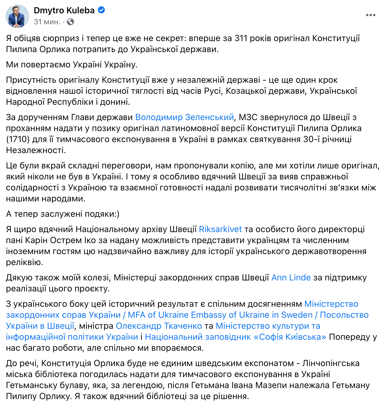 Впервые за 311 лет. В Украину привезут оригинал Конституции Пилипа Орлика