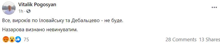 Верховный суд оправдал генерала Назарова по делу о трагедии Ил-76