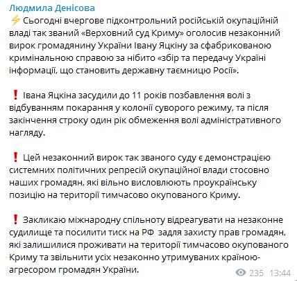 Оккупанты в Крыму дали украинцу 11 лет тюрьмы: якобы собирал секретную информацию