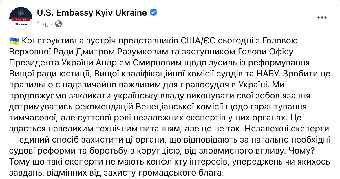 США и ЕС призвали Украину обеспечить существенную роль независимых экспертов в ВСП и ВККС