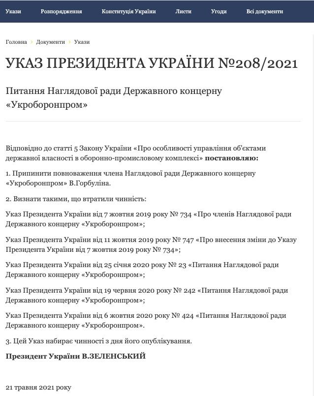 Набсовет Укроборонпрома. Зеленский прекратил полномочия Горбулина и назначил новых членов