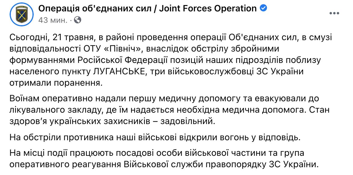 Обстрел на Донбассе: трое украинских военных получили ранения