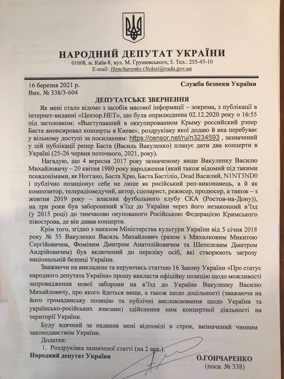 СБУ прокомментировала запросы нардепов о запрете на въезд рэперу Басте