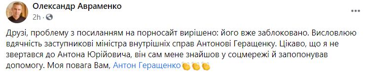 Порносайт из учебника по украинскому заблокировали – автор книги