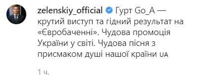 """""""Украина, невероятная песня"""". Победитель Евровидения назвал своего фаворита конкурса"""