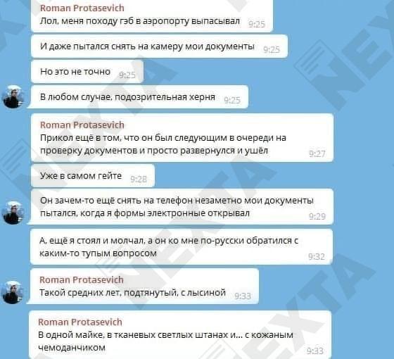 Сообщения Протасевича перед задержанием (Скриншот NEXTA)