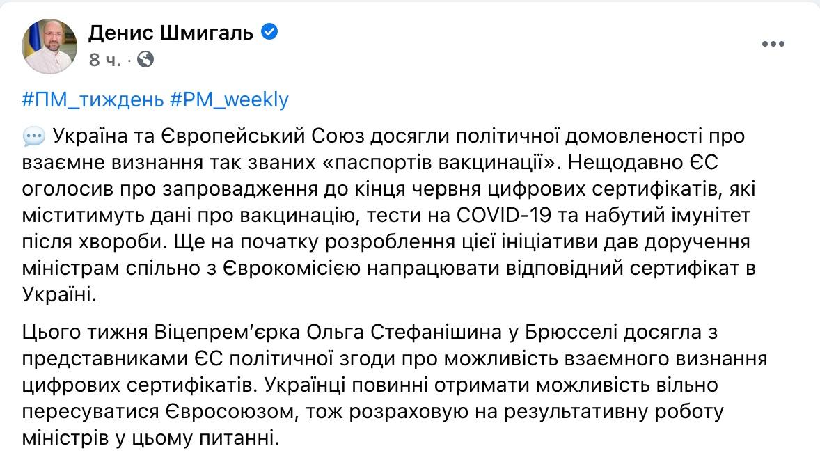 Шмыгаль: Украина и ЕС достигли политического согласия о взаимном признании COVID-паспортов
