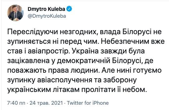 Переслідуючи незгодних, влада Білорусі не зупиняється ні перед чим – реакція МЗС