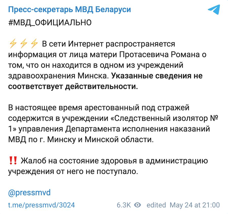 Маме Протасевича сообщили, что он находится в больнице в критическом состоянии