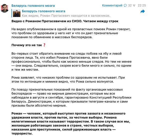 """КГБ Беларуси показал видео допроса похищенного Протасевича. Он якобы """"во всем сознался"""""""