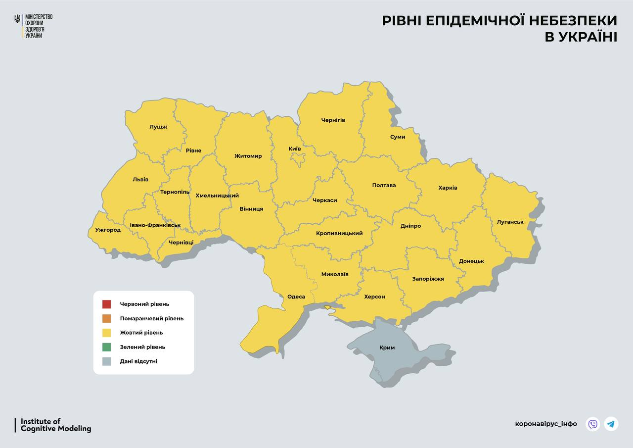 Коронавирус. Эпидситуация в Украине стабилизировалась – все области в желтой зоне: карта
