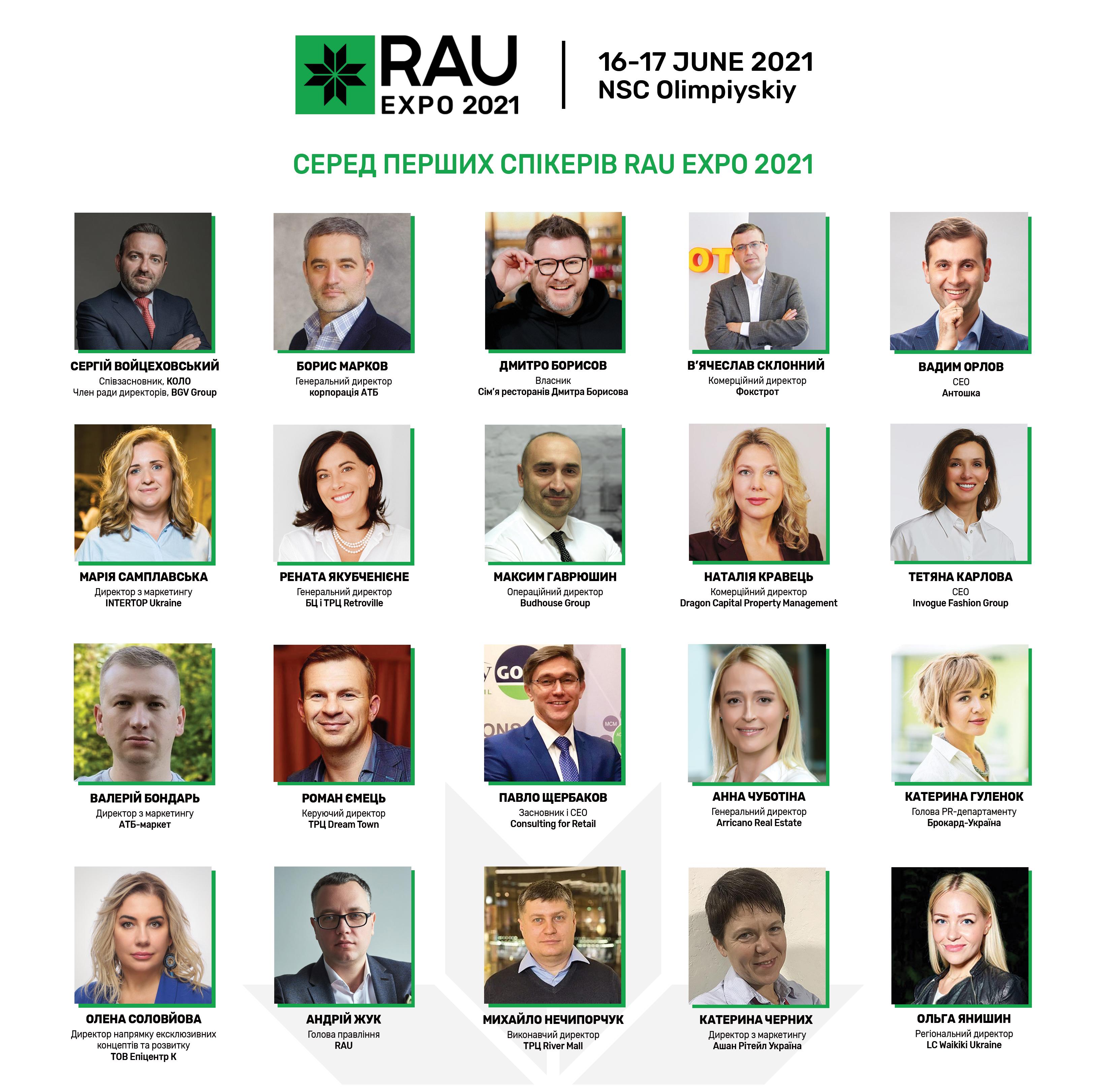 Главная встреча ритейла страны RAU Expo 2021: программа, темы, спикеры