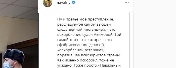 """""""Отвели в комнату с самоваром и следователем"""". На Навального завели новое уголовное дело"""
