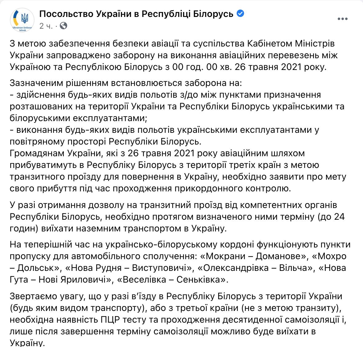 В посольстве разъяснили, как будет происходить транзит украинцев через Беларусь