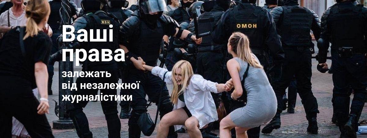 Незалежна журналістика – це ваша свобода. Підтримайте її