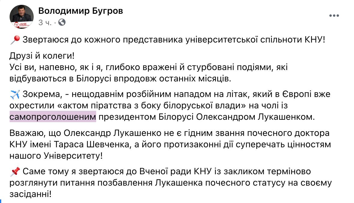 Ректор КНУ закликав учену раду позбавити Лукашенка звання почесного доктора