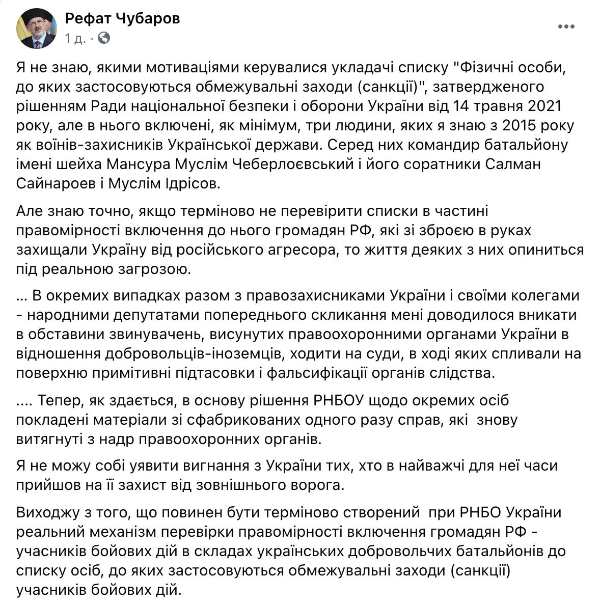 Троє фігурантів списку РНБО оскаржують санкції у суді: один із них міг воювати на Донбасі