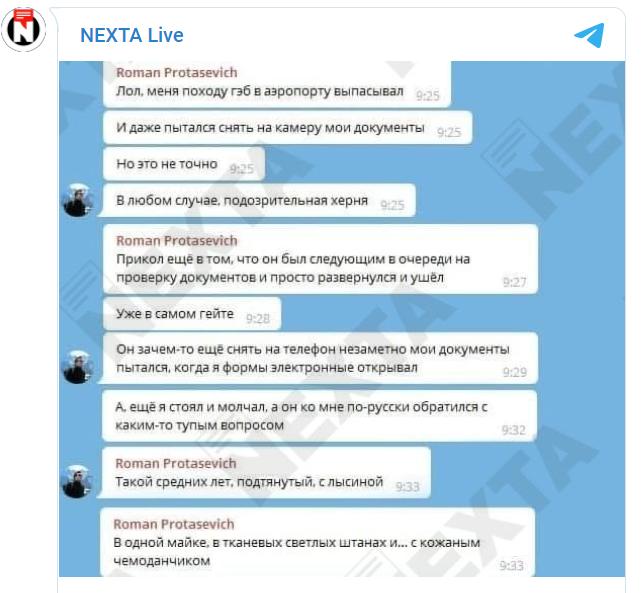 """""""Лукашенко і купка його відморозків"""". Як КДБ викрав Протасевича: спроба реконструкції"""