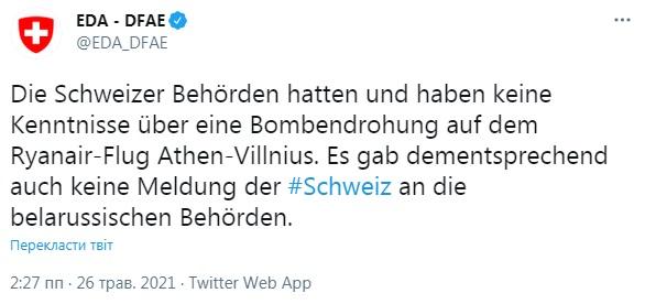"""Лукашенко заявил, что о """"бомбе"""" на самолете сообщила Швейцария. В Берне говорят – это ложь"""