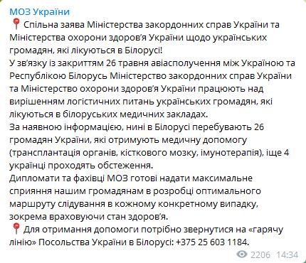 В Беларуси на лечении находятся 30 украинцев. Украина поможет им вернуться – Минздрав
