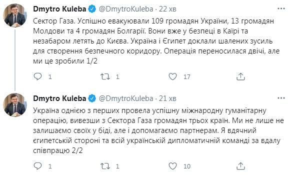 Із Гази евакуювали 109 українців: операцію переносили двічі