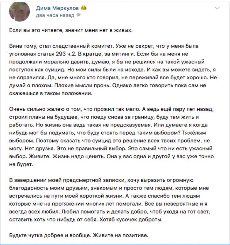 В Минске 17-летний подросток покончил с собой из-за дела о митингах – правозащитники