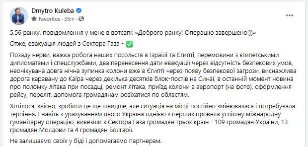Украина эвакуировала из Газы граждан Молдовы и Болгарии