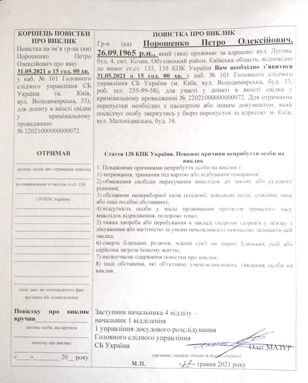 Порошенко не пришел на допрос в СБУ по делу Медведчука. Уехал на поезде – фото