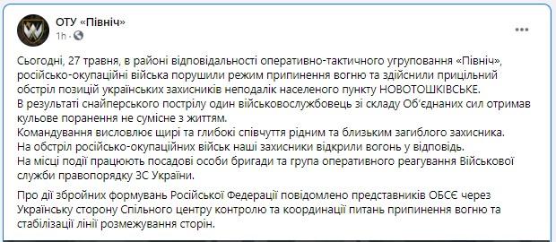 На Бахмутской трассе от пули снайпера российских оккупантов погиб военный ВСУ