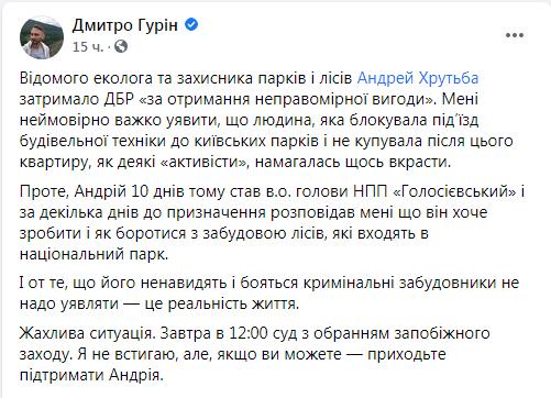 Руководителей парков Голосеевский и Конча-Заспа задержали на взятке – прокуратура