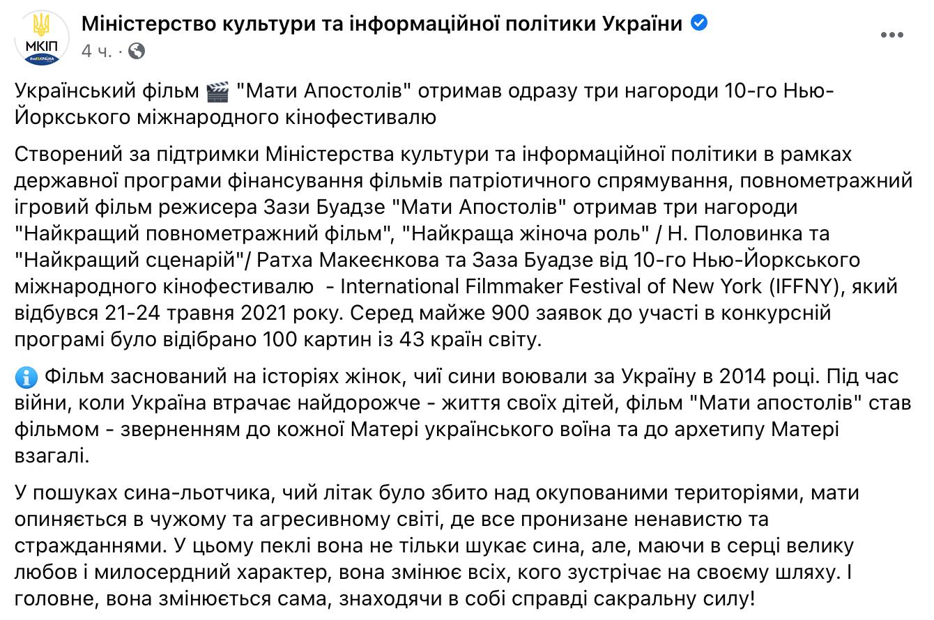 Украинский игровой фильм о Донбассе взял три награды на кинофестивале в Нью-Йорке: трейлер