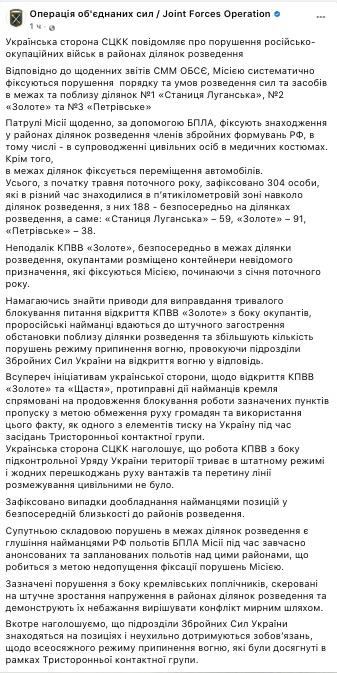 Донбасс. Боевики систематически нарушают условия отвода войск на трех участках – штаб ООС