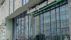 """Банк Кредит Днепр будет кредитовать государственную программу """"Большое строительство"""""""