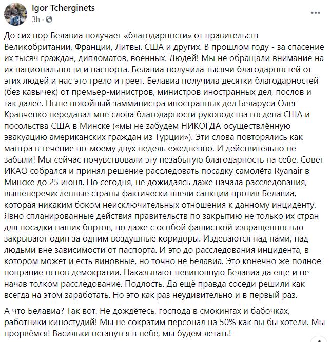 """В Белавиа возмущены запретом полетов. Заговорили о """"фашистской извращенности"""""""
