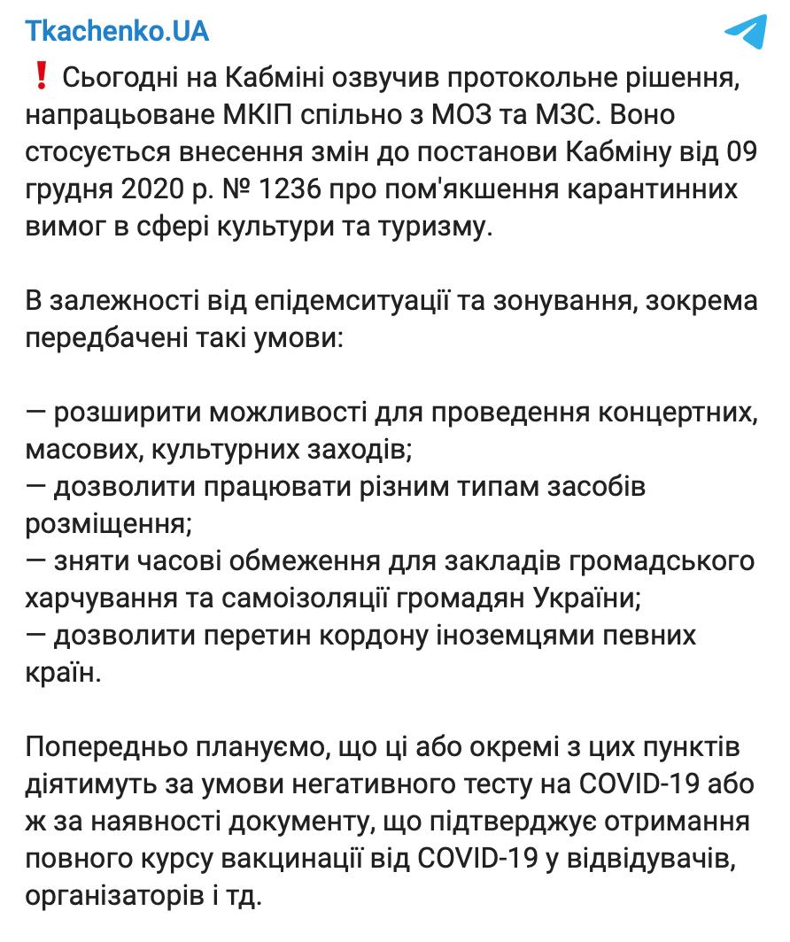 В Кабмине хотят ослабить карантин в Украине на лето – Ляшко не против